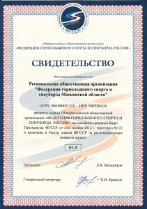 Свидетельство о членстве в ФГССР