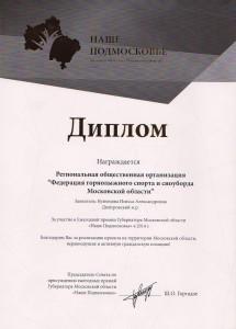 Диплом-премия-Наше-Подмосковье